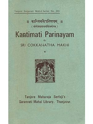 कान्तिमतीपरिणयम्: Kantimati Parinayam by Sri Cokkanatha Makhi (An Old and Rare Book)