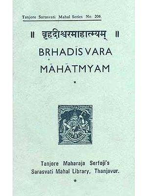 बृहदीश्रवरमाहात्म्यम: Brhadisvara Mahatmyam (An Old and Rare Book)