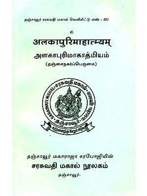 அளகாபுரிமாகாத்மயம் (अलकापुरिमाहात्म्यम): Alkapuri Mahatmyam