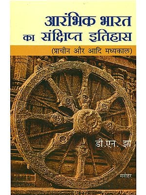 आरंभिक भारत का संक्षिप्त इतिहास (प्राचीन और आदि मध्यकाल): Early India - A Concise History (From The Beginning to The Twelfth Century)