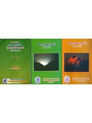 அமரகோசம் (अमरकोश): Amarakosa in Tamil (Set of 3 Volumes)