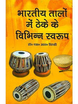 भारतीय तालों में ठेके के विभिन्न स्वरूप: Various Forms of Theke in Indian Talas (With Notation)