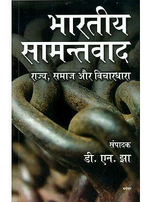 भारतीय सामन्तवाद (राज्य, समाज और विचारधारा): Indian Feudalism (State, Society and Ideology)