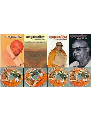 माण्डूक्यकारिका: With CD of The Pravachans on Which The Book is Based (Set of 4 Books With Cds)