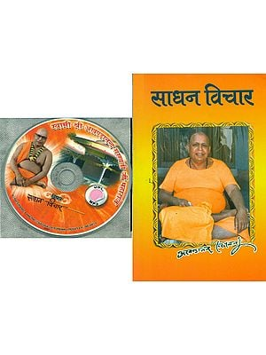 साधन विचार: With CD of The Pravachans on Which The Book is Based (With CD)