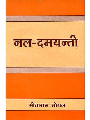 नल-दमयन्ती: Nala Damayanti