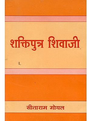 शक्तिपुत्र शिवाजी:  Shaktiputra Shivaji