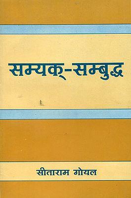 सम्यक-सम्बुद्ध: Samyak-Sambuddha