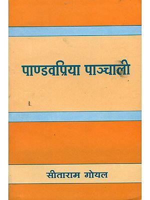 पाण्डवप्रिया पाञ्चाली: Pandav Priya Panchali
