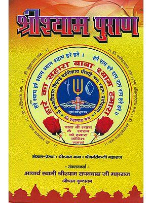 श्रीश्याम पुराण: Sri Shyama Purana