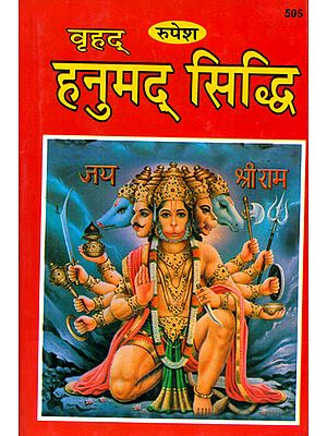 हनुमद् सिद्धि: How to Worship Hanuman Ji