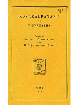 Kosakalpataru of Visvanatha - Sanskrit Grammar (An Old and Rare Book)