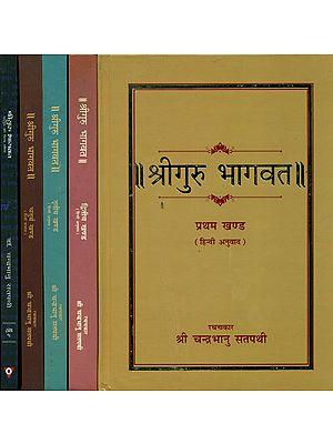 श्रीगुरु भागवत: Shri Guru Bhagavat (Set of 5 Volumes)
