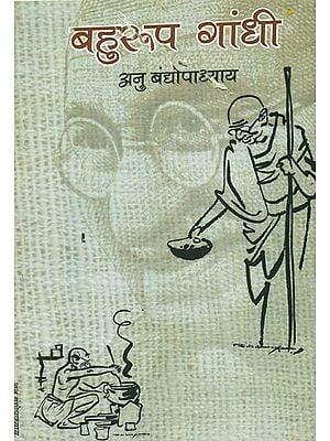 बहुरूप गाँधी: Multiform of Gandhi