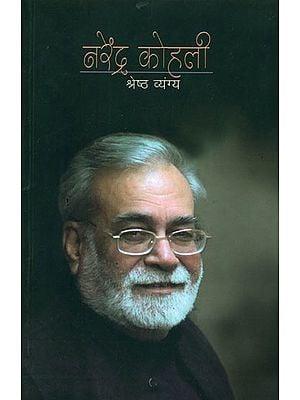 नरेंद्र कोहली (श्रेष्ठ व्यंग्य): Collection of Excellent Satire by Narendra Kohli