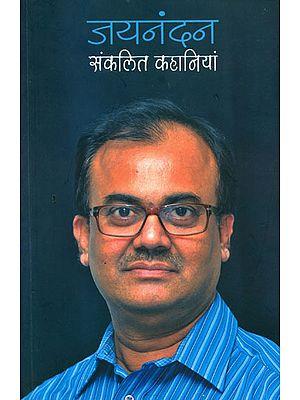 जयनंदन (संकलित कहानियां): Collected Stories of Jaynandan