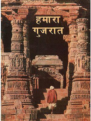 हमारा गुजरात: Our Gujarat