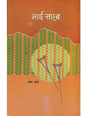 भाईसाहब: Bhai Sahab (Story for Children's)