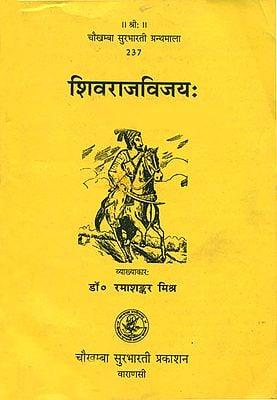 शिवराजविजय: Shivraj Vijay