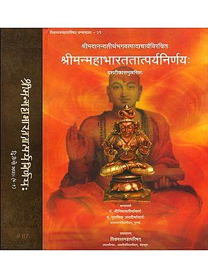 श्रीमन्महाभारततात्पर्यनिर्णय: Sriman Mahabharata Tatparya Nirnaya (Set of 2 Volumes)