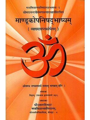 माण्डूकोपनिषद् भाष्यम्: Mandukyo Upanishad Bhasyam with Seven Commentaries
