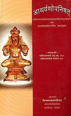 आथर्वणोपनिषत् भाष्यम: Atharvan Upanishad Bhasyam with Twelve Commentaries (A Work of Sri Madhwacharya)