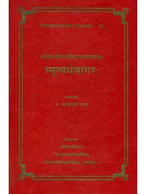 स्मृत्यर्थसागर: Smriti Artha Sagar of Shri Chhalari Narasimhacharya
