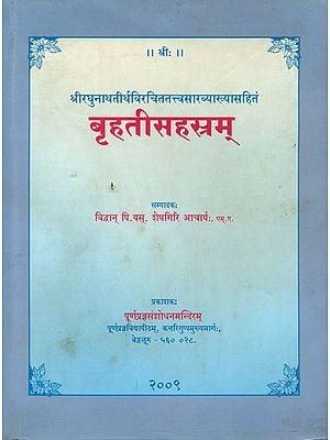 बृहतीसहस्रम्: Brhatisahasram with Tattvasara of Sri Raghunathatirtha