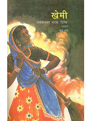 खेमी: Khemi (Short Story for Childrens)