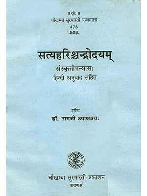 सत्यहरिश्रचन्द्रोदयम्: Satya Harishchandra (Sanskrit Novel with Hindi Translation)