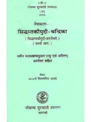 सिद्धान्तकौमुदी-चन्द्रिका: Siddhant Kaumudi Chandrika (Question and Answer)