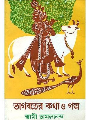 ভাগবতের কথা  ও গল্প: Bhagavater Katha O  Golpo(Bengali)