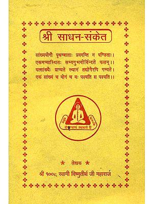 श्री साधन संकेत: Shri Sadhan Sanket