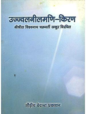 उज्ज्वलनीलमणि-किरण: Ujjvala Nilamani Kirana