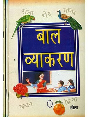 बाल व्याकरण: Hindi Grammar for Childrens (Set of 3 Volumes)