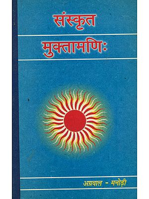 संस्कृत मुक्तामणि: - Sanskrit Muktamani