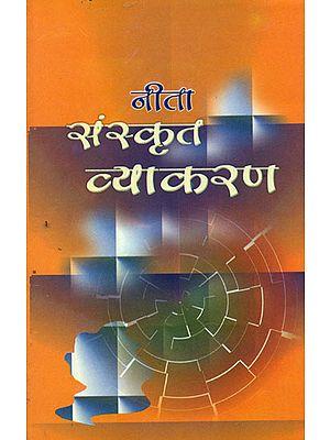 संस्कृत व्याकरण: Sanskrit Grammar for Medium Classes