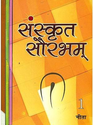 संस्कृत सौरभम: Saṃskr̥ta Saurabham (Set of 4 Volumes)