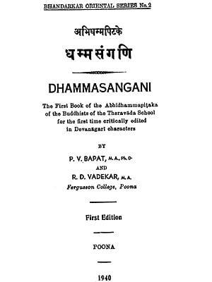 धम्मसंगणि: Dhammasangani (An Old and Rare Book)