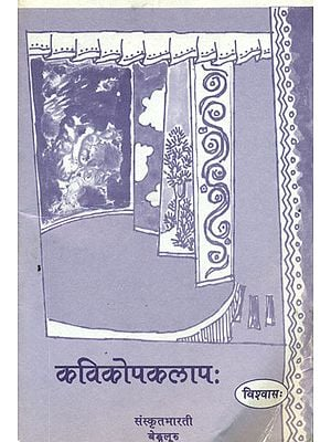 कविकोपकलाप: - A Collection of Small Sanskrit Play