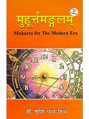 मुहूर्त्तमङ्गलम: Muhurta for The Modern Era