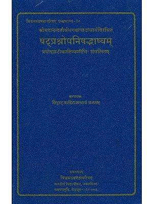 षट्प्रश्रोपनिषद्भाष्यम्: Six Commentaries on the Prashna Upanishad According to Dvaita School