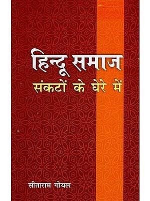 हिन्दू समाज संकटो के घेरे में: Hindu Society Under Crisis