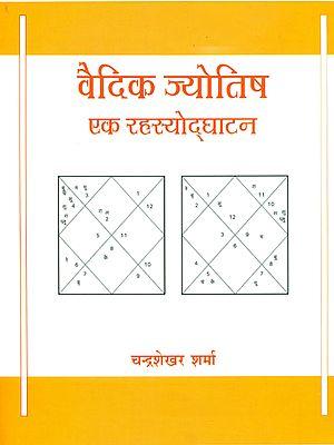 वैदिक ज्योतिष (एक रहस्योद्घाटन): Vedic Astrology Demystified