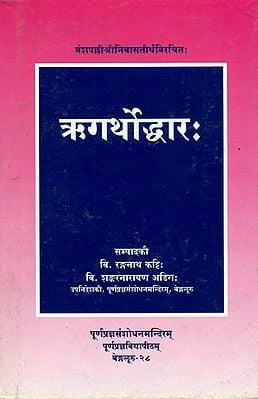 ऋगर्थोद्धार: Rgarthoddharah of Vamsapalli Sri Srinivasatirtha