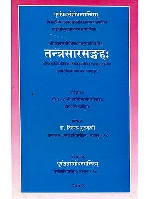 तन्त्रसारसङ्ग्रह: Tantra Sara Samgraha of Sri Ananda Tirtha