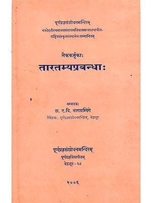 तारतम्यप्रबन्धाः Taratamya Prabandhah