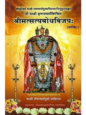 श्रीमत्सत्यबोधविजय: Satyabodha Vijaya (A Samskrit Epic, Describing the Biography of Sri Satyabodha Teertha)