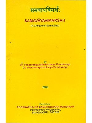 समवायविमर्श: Samavaya Vimarsah (A Critique of Samavaya)
