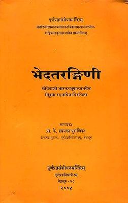 भेदतरंगिणि: Bheda Tarangini of Sri Ranganatha Suri